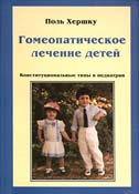 Russian Edition - The Homeopathic Treatment of Children